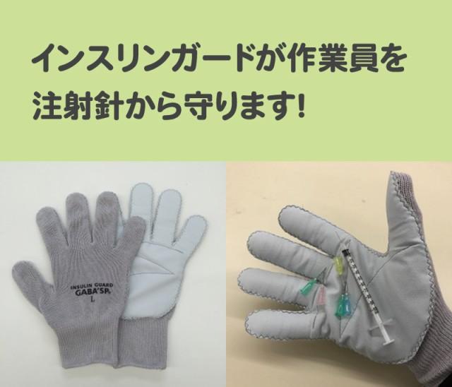 耐針作業手袋 インスリンガード GABA SP-IG インシュリン 耐突き刺し 耐突刺 グローブ 注射