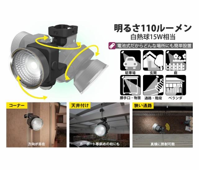 ムサシ RITEX フリーアーム式LEDセンサーライト 乾電池式(1.3W×1灯)LED-115 アルカリ乾電池 防犯 屋内 屋外 照明 防雨