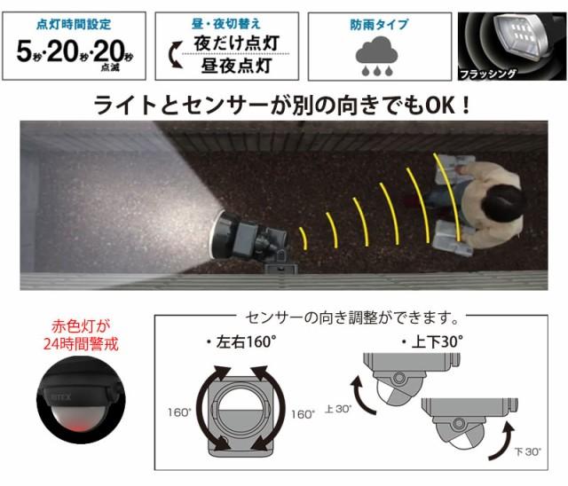 ムサシ RITEX フリーアーム式LEDセンサーライト 乾電池式(3.5W×1灯)LED-135 musashi ライテックス 防犯 防雨