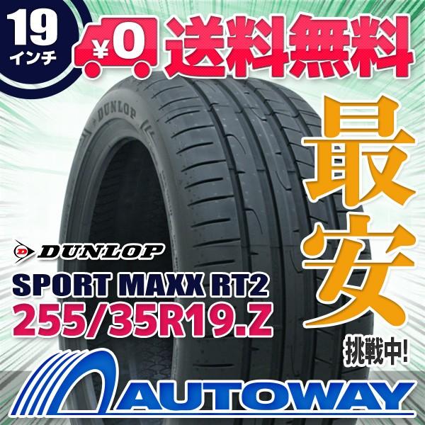 【 新品 】 タイヤ サマータイヤ 255/35R19 DUNLOP SPORT MAXX RT2, LAUSS 100b1bf0