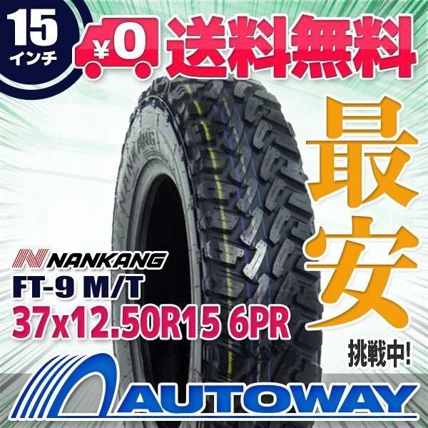 ◆送料無料◆【新品】 【タイヤ】  NANKANG FT-9 37x12.50R15