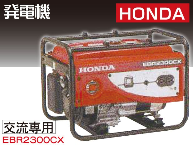特価ブランド HONDA発電機 交流専用 長時間連続運転 EBR2300CX, 英田町 c3f587d4