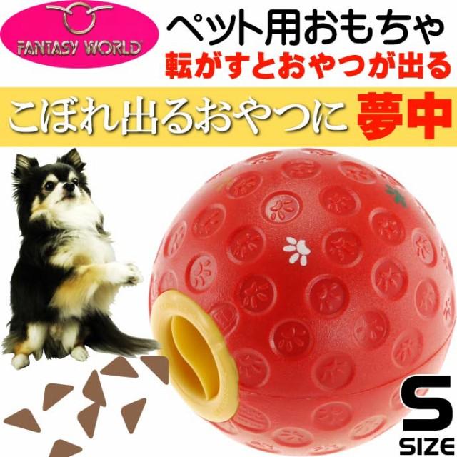送料無料 犬用転がすとおやつ出る玩具トリートボールS赤 Fa5033
