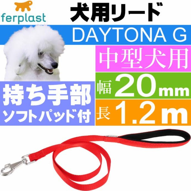 送料無料 犬 リード ファープラスト デイトナ G 幅20mm長1.2m 赤 Fa5265