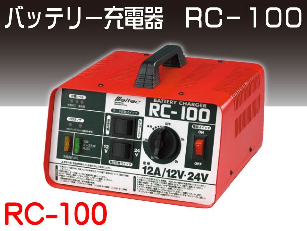 素晴らしい バッテリー充電器12V/24Vバッテリー開放型用セルブースト RC-100, 火災報知音響測定機器の電池屋 776aa03d
