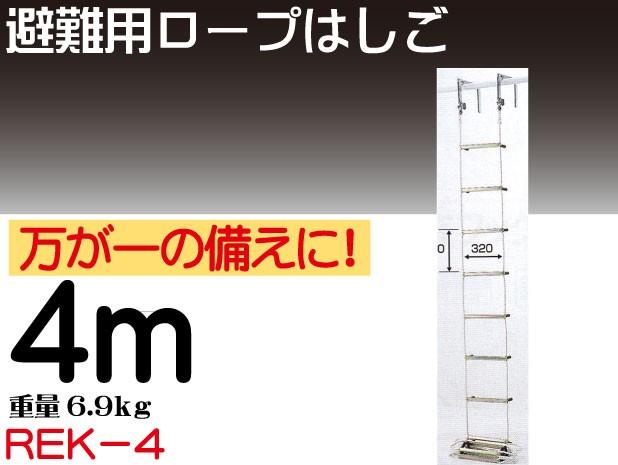 避難用ロープはしご4m 敷居にフックでひっかける REK-4