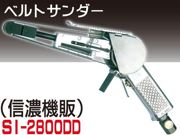 注目のブランド 信濃ベルトサンダー 替えベルト20枚入り20mm幅×520? SI-2800DD, 塩山市 3f56ae9e
