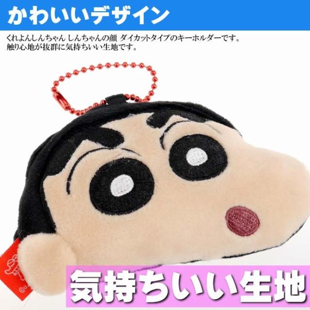 送料無料 クレヨンしんちゃん しんちゃん キーホルダー Un049