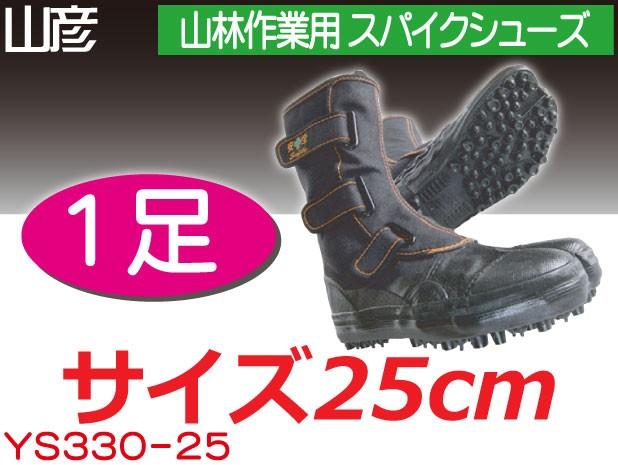 山彦山林作業用スパイクシューズ1足25cm 黒色 YS330-25