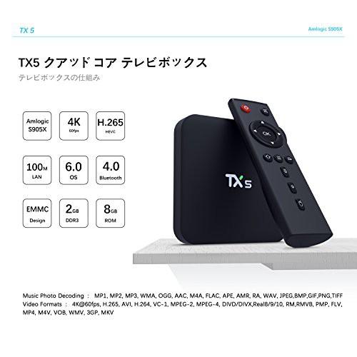 Lovicool Android Smart TV BOX 2GBのメモリーと8GBのストレージ TX5 HD 4K高精細4Kスマート アンドロイドtvボックス 互換性がよいAndro