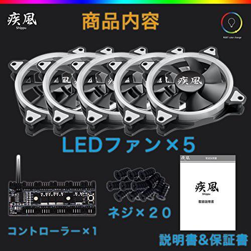 疾風 RGBカラー PC用LEDリング冷却ケースファン 120mm 【5個セット】TT125