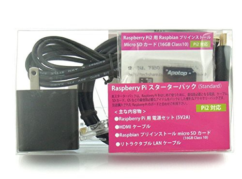 Raspberry Piスターターパック (Pi2 用Standard)