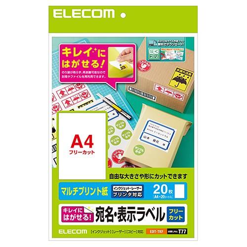 ELECOM エレコム EDT-TKF 210×297mm ノーカット 20枚 きれいにはがせる 宛名・表示ラベル