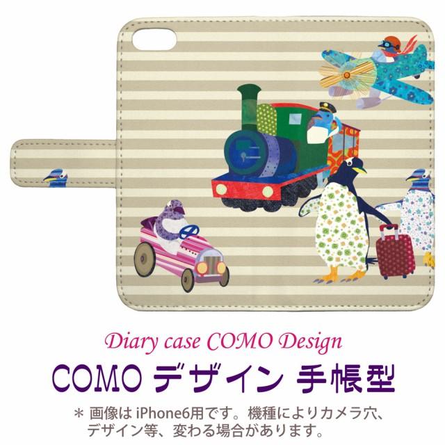 COMO コモ 機種専用手帳型 スマホケース com040-bl 旅するペンギン セスナ 汽車 レトロな車 iPhone Xperia Galaxy AQUOS ARROWS フリップ