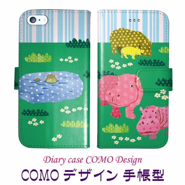 AQUOS ZETA SH-01H専用 手帳型ケース COMO com030-bl カバの親子 可愛い イラスト コラージュ デザイン セレクトショップ スマホケース