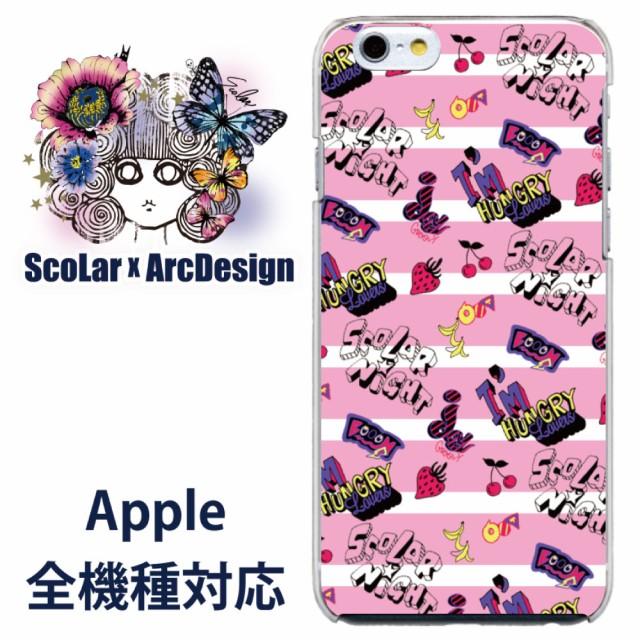iPhoneSE専用 ケース 50083 ScoLar スカラー ボーダーピンク スカラーナイト かわいい ファッションブランド デザイン スマホカバー appl
