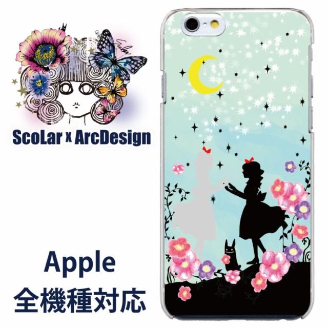 iPhoneSE専用 ケース 50298 ScoLar スカラー 月の下 メルヘン 女の子 かわいいデザイン ファッションブランド デザイン スマホカバー app