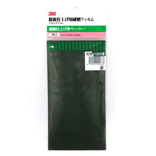 ラッピングフィルム 3枚入り/3M/砥石・ペーパー/紙ヤスリ・シート/粒度10000