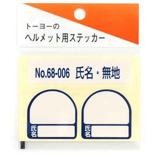 【送料無料】 防災グッツ 保護安全用品 ヘルメット用品(TOYO)ヘルメット用シール no.68-006