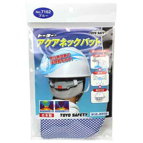 【送料無料】 防災グッツ 保護安全用品 ヘルメット用品(TOYO)アクアネックパット-ブルー no.7162