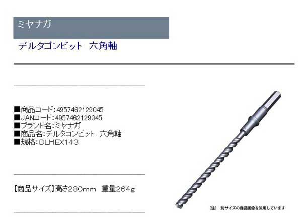 電動ドリル ハンマードリル用(ミヤナガ)デルタゴンビット六角軸 dlhe×143