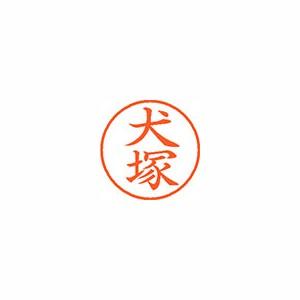 シヤチハタ ネーム9 既製 0275 犬塚 XL-9 0275 イヌヅカ【返品・交換・キャンセル不可】【イージャパンモール】
