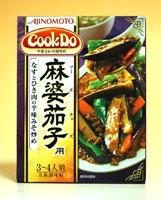 味の素 CookDo 麻婆茄子120g  ×10個【イージャパンモール】