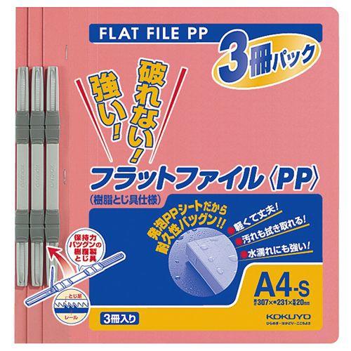 コクヨ フラットファイル(PP) A4タテ 150枚収容 背幅20mm ピンク 1パック(3冊)