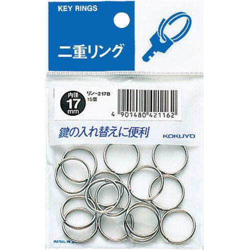 コクヨ 二重リング 直径17mm 1パック(15個)