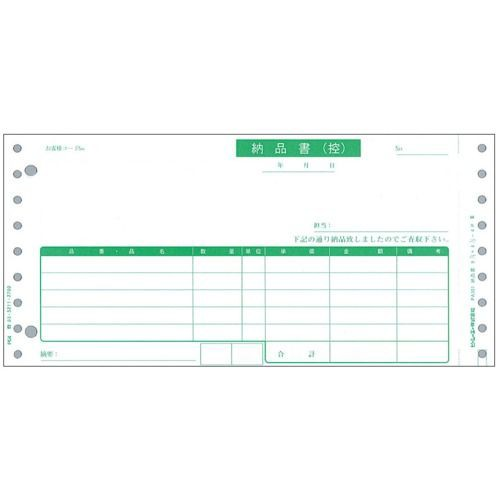 PCA 納品書(納・控・受) 9.5×4.5インチ 1箱(1000セット)
