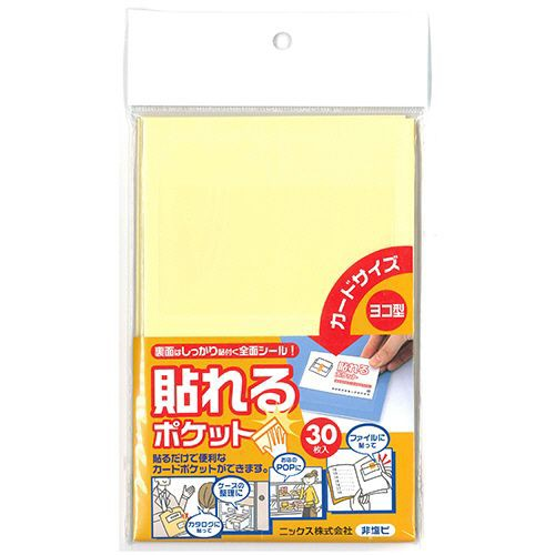ニックス 貼れるポケット カードサイズ ヨコ型 1パック(30枚)