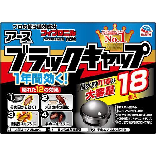 アース製薬 ブラックキャップ 1パック(18個)