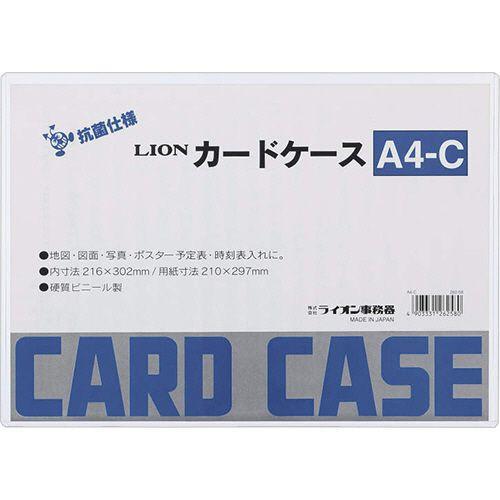 ライオン事務器 カードケース 硬質・抗菌タイプ A4 塩化ビニール 1セット(20枚)
