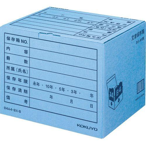 コクヨ 文書保存箱(カラー・フォルダー用) B4・A4用 内寸394×324×291mm 青 1パック(10個)