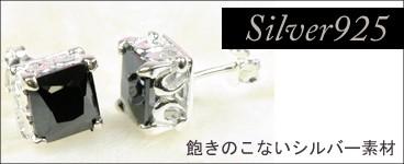 【シルバーピアス】