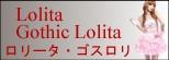 ロリータ★ゴスロリ