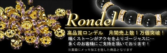高品質ロンデル