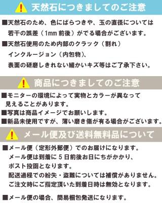 【天然石注意3】