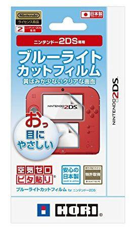 ◆即日発送◆3DS PT ニンテンドー2DS専用 ブルーライトカットフィルム for ニンテンドー2DS (HORI)新品