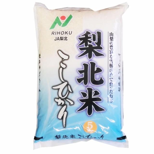 【送込】「A」受賞 29年産 梨北米コシヒカリ JA梨北 白米5kgx1袋 長期保存包装