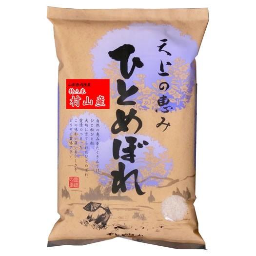 【送込】「A」受賞 29年産山形県内陸産ひとめぼれ 白米10kgx1袋 無洗米加工-袋再利用