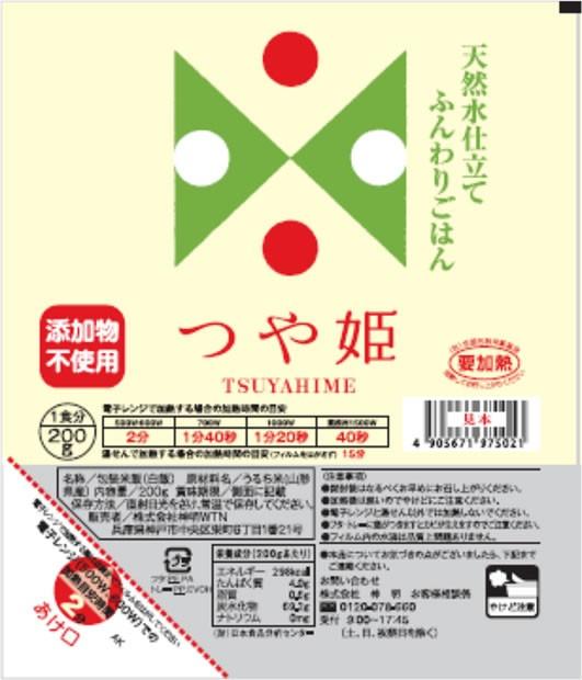 【送込】☆ちょっと贅沢なパックごはん☆ 特別栽培米 山形県産つや姫200gx24個(1ケース販売)