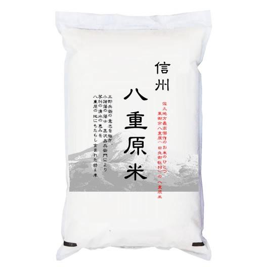 【送込】29年産 佐久地方最高傑作のお米 信州 八重原米 白米5kgx1袋