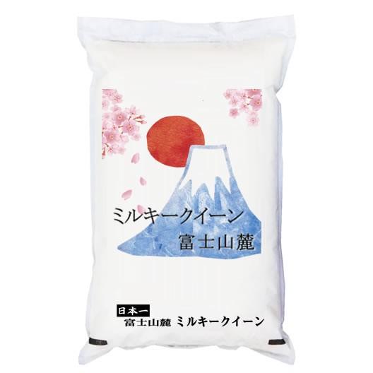 【送込】29年産 富士山麓 ミルキークイーン JAクレイン 白米2kgx5袋 長期保存包装