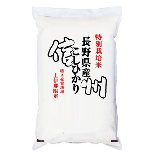 【月得】 「A」受賞 29年産長野県伊那産コシヒカリ JA上伊那(特別栽培米) 白米5kgx1袋