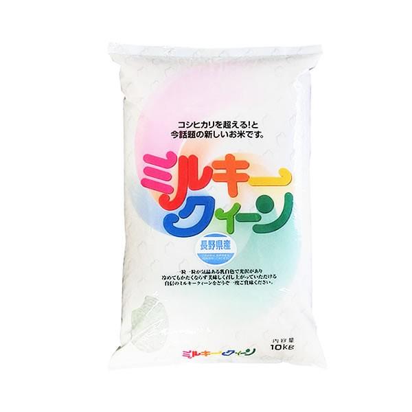 【送込】29年産長野県(佐久ほか)産ミルキークイーン 白米10kgx1袋