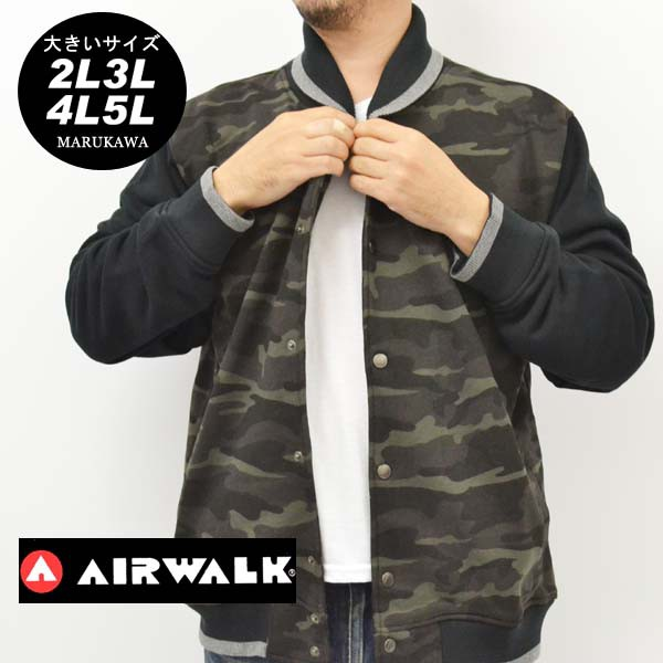 【送料無料】【大きいサイズ】 メンズ スタジャン 迷彩柄 AIRWALK【キングサイズ 2L 3L 4L 5L マルカワ エアウォーク カモフラ  スタジアの通販はWowma!