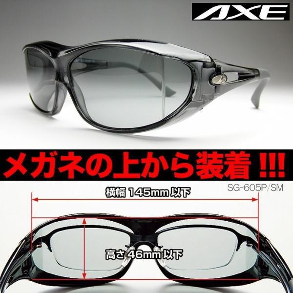 AXE アックス 偏光 オーバーグラス オーバーサングラス 眼鏡の上から SG-605SM クールバイカーズケース付