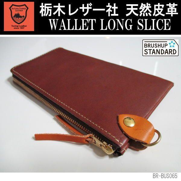 栃木レザー 長財布 WALLET LONG SLICE 天然皮革 ロングウォレット ラウンドファスナー SUB065(BR)