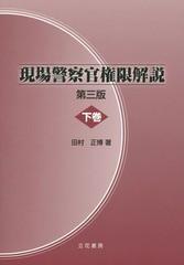 送料無料有/[書籍]/現場警察官権限解説 下巻/田村正博/著/NEOBK-1761826